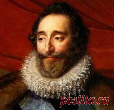 Сегодня 14 мая в 1610 году умер(ла) Генрих IV Бурбон-ФРАНЦИЯ
