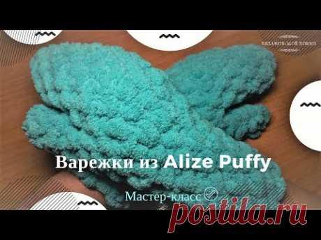 🧤 Варежки из ALIZE PUFFY (Ализе пуффи)  🧤  Вязание без спиц и крючка📌Мастер-Класс📌