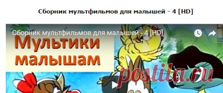 Сборник новогодних мультфильмов