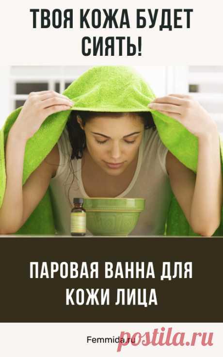 Паровая ванна для кожи лица. Твоя кожа будет сиять!