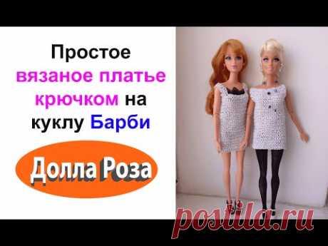 El vestido simple tejido por el gancho a la muñeca de Barbi