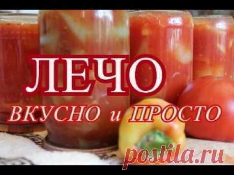 Лечо из болгарского перца на зиму - рецепты с помидорами, морковкой, поматной пастой