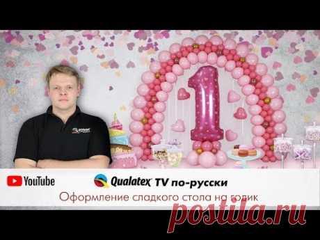 QTVR 18. Как украсить сладкий стол воздушными шарами на годовасие. Плоская арка из воздушных шаров.