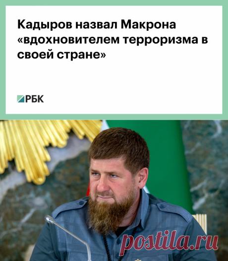 27.10.20-Кадыров назвал Макрона «вдохновителем терроризма в своей стране» :: Политика :: РБК