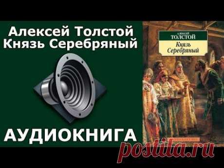 Алексей Толстой: Князь Серебряный. Аудиокнига