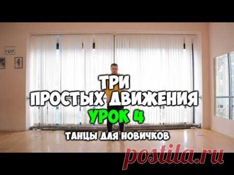 Как научиться танцевать дома, если ты БРЕВНО!!! 3 ПРОСТЫХ ДВИЖЕНИЯ - УРОК 4 - Подробный видеоурок!