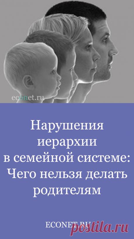 Нарушения иерархии в семейной системе: Чего нельзя делать родителям  Иерархия – один из параметров семейной системы, призванный устанавливать порядок, определять принадлежность, авторитет, власть в семье и степень влияния одного члена семьи на других&