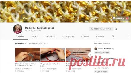 Наталья Кошелькова - YouTube