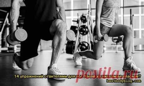 14 упражнений с гантелями для ног. Какие из них самые опасные? | bestbodyblog.com