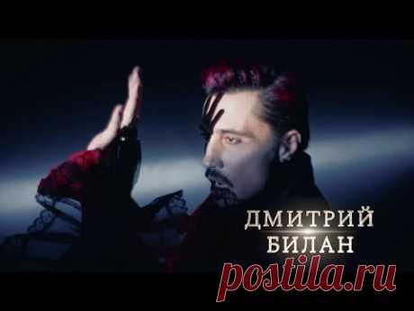 Дима Билан - Зима в сердце (Чумовой новый год)