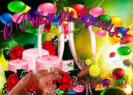 За День рождения За праздник Дня рождения твоего! С днем рождения тебя поздравляю, Веселись в этот день, не грусти, От души тебе счастья желаю И огромной счастливой любви! Пусть мечты твои будут крылаты И безоблачны светлые дни, И от этой сегодняшней даты Старт возьмут все успехи твои! Скопируйте ссылку и Отправьте бесплатно родным, подругам и друзьям! Музыкальная открытка:...