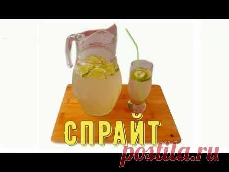 #напитки #летниенапитки #домашниенапитки Спрайт/Sprite - YouTube