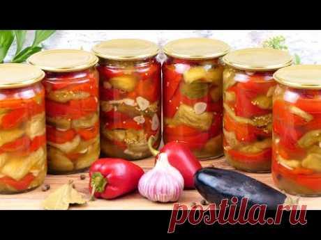 Маринованный перец с баклажанами на зиму! Самый удачный рецепт маринада для перца и баклажанов!