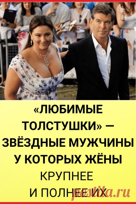 «Любимые толстушки» — звездные мужчины, у которых жёны крупнее и полнее их
