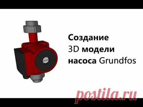 Создание 3D модели насоса Grundfos UPS 25-40 180