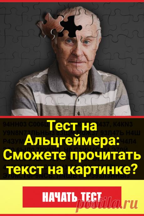 Тест на Альцгеймера: Сможете прочитать текст на картинке?