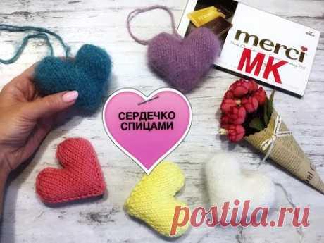 Сердечко спицами. Объемное, красивое и простое!  Knitted heart (subtitles in English)