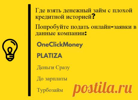 Где взять онлайн-заявку на займ на банковскую карту, причем без отказа, без каких либо проверок зарплаты и кредитной истории? На портале «Найди кредит» вы сможете оставить интерактивные заявки на лучшие микрофинансовые займы. Получить денежные средства можно на пластиковую кредитную карточку, кошелек системы КИВИ или Яндекс. Кстати, ставки по онлайн займам продолжают снижаться. К концу года они будут не больше 1 процента в день. При заключении договора заема будьте внимательны и читайте условия.
