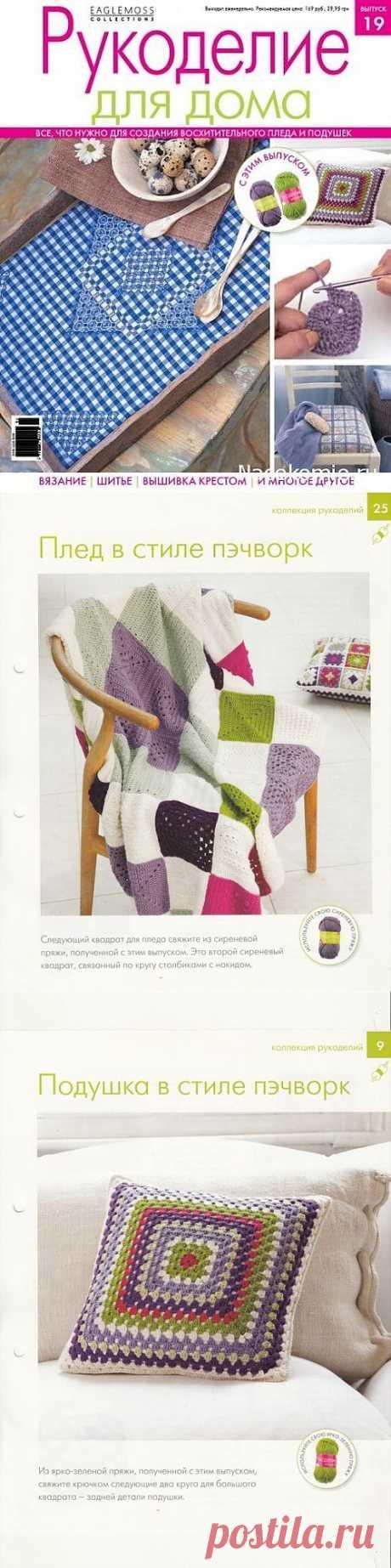 Рукоделие для дома №19 2013 (вязание, вышивка, шитьё)