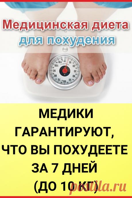 Медики гарантируют, что вы похудеете за 7 дней (до 10 кг)