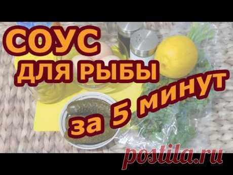 Как приготовить вкусный соус с солёными огурцами для любой рыбы