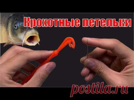 Помощник рыбака - ПЕТЛЕВЯЗ - YouTube
