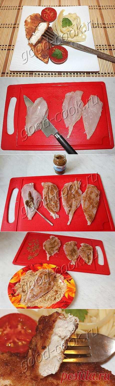 Хорошая кухня - куриное филе с горчицей, жареное в панировке. Кулинарная книга рецептов. Салаты, выпечка.
