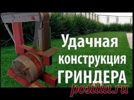 самая простая конструкция гриндера своими руками  the simplest do-it-yourself grinder design