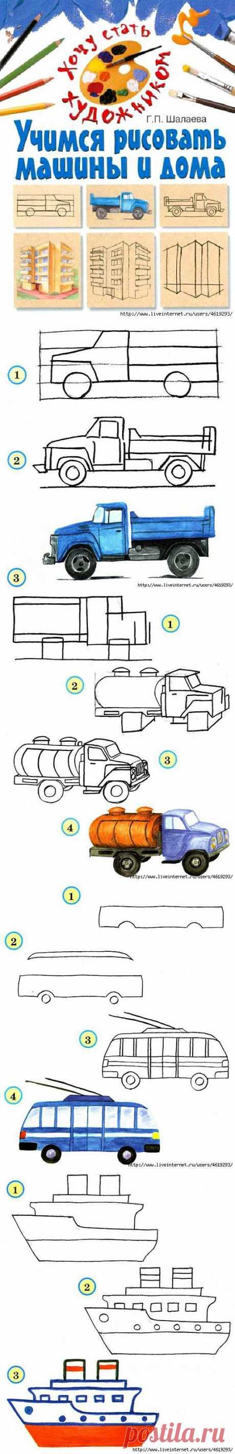 Как нарисовать транспорт поэтапно карандашом / Уроки рисования карандашом для начинающих - как научиться рисовать, учимся вместе / Ёжка - стихи, загадки, творчество и уроки рисования для детей