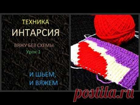 ВЯЖУ В ТЕХНИКЕ ИНТАРСИЯ БЕЗ СХЕМ. УРОК1. Для начинающих - YouTube