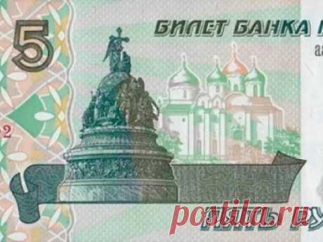Какие мистические символы есть на российских купюрах: press-pulse