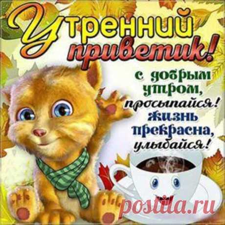 Доброе утро открытки утренний приветик удачи на день пожелание картинка привет утро чудесное