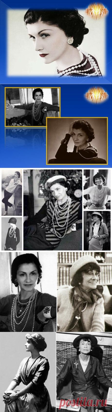 Женской половине семьи на заметку - 12 правил жизни от великолепной Коко Шанель | Семейный психолог | Яндекс Дзен