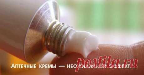 Аптечные кремы — неожиданный эффект  Иногда лекарственные препараты справляются с задачей лучше косметических! Мы подобрали для вас 10 аптечных средств с неожиданным эффектом.