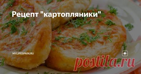 """Рецепт """"картопляники"""" Когда то, одна женщина из Украины, научила нас делать украинские картопляники. Нам очень понравился этот рецепт. Картопляни получались нежные, сытные и очень вкусные. Для приготовления по этому рецепту, вам не понадобится никаких дорогих продуктов. На приготовление вам понадобится минимальное время."""