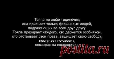 Не будь для них героем - будь собой... (Ирина Самарина-Лабиринт) / Стихи.ру