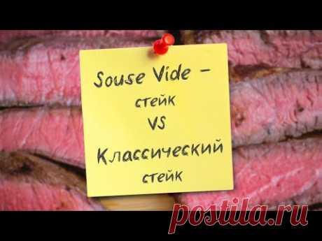 Sous Vide стейк VS классический стейк