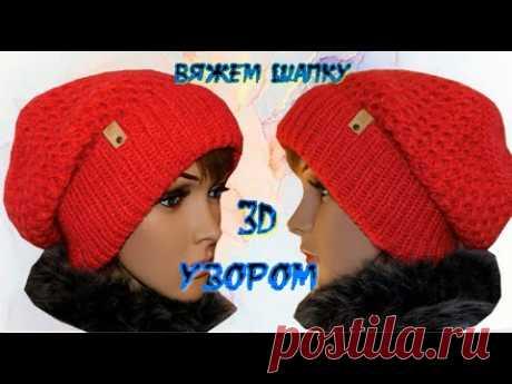 Вяжем спицами шапку узором 3D/Бесплатный МК