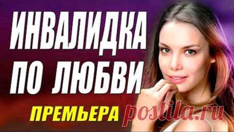 Взрослая Арнтгольц!! - ИНВАЛИДКА ПО ЛЮБВИ - Русские мелодрамы новинки 2021