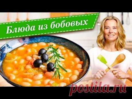 Сборник рецептов простых и вкусных блюд из нута, чечевицы и фасоли от Юлии Высоцкой — «Едим Дома»