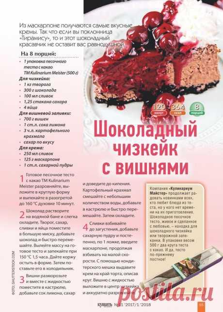 Шоколадный чизкейк с вишнями
