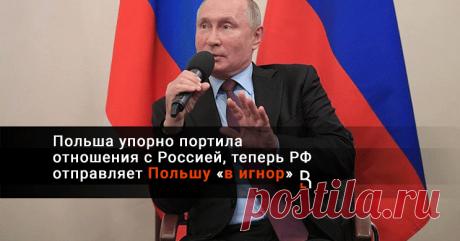 Россия отказывается от разговоров с Польшей Отношения между Москвой и Варшавой продолжают накаляться. Пока польские политики открывают миру новые «факты» об истории Второй мировой войны, в России решили отправить их «в игнор».