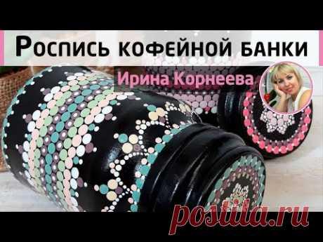Роспись банки. Простой точечный узор. МК от Ирины Корнеевой.