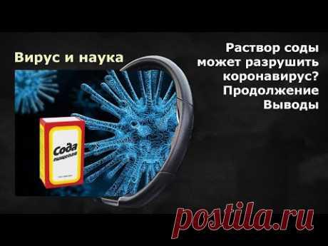 Может ли раствор соды разрушить коронавирус? Продолжение и выводы