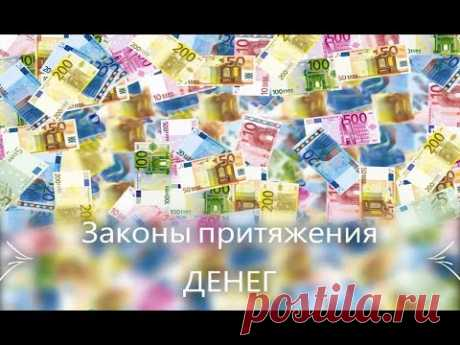 Мы рассмотрим законы и секреты притяжения денег. Одни считают, что деньги — всего лишь бумага, а кто-то уверен, что они наделены магической силой. И чтобы их...