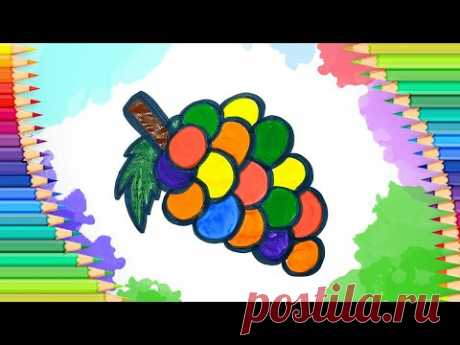 Как нарисовать виноград l Учимся рисовать - YouTube