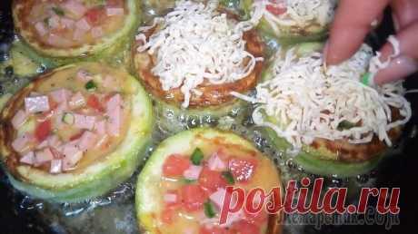 Рецепт мини пиццы из кабачка. Очень интересный и вкусный рецепт