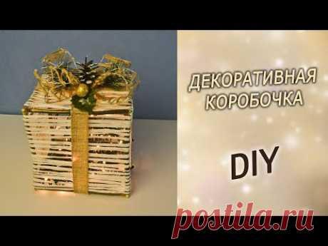 Новогодний декор своими руками. Подарочная коробка под елку на Новый год.