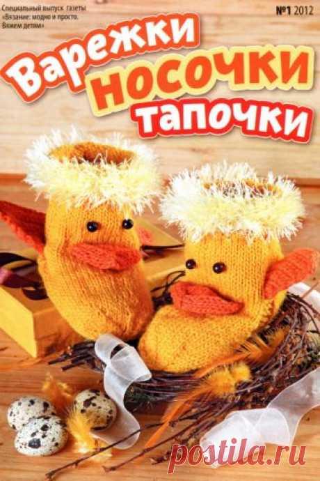 Вязание модно и просто №1 2012 Вяжем детям Варежки носочки тапочки