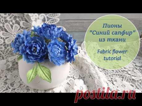 Пионы «Синий сапфир» из ткани/ Fabric flowers tutorial